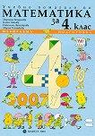 Учебно помагало по математика за 4. клас - Избираема подготовка - Екатерина Котова, Катя Никова, Николина Димитрова -