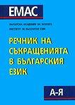 Речник на съкращенията в българския език -