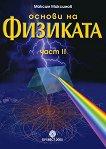 Основи на физиката - част II - Максим Максимов -