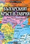 Българският кръст в Таврия - Отец Петър - Камен Гарена -