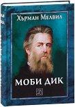 Моби Дик - книга