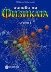 Основи на физиката I част - Максим Максимов -