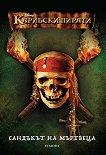 Карибски пирати: Сандъкът на мъртвеца -