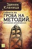 Тайната на гроба на Методий, моравски епископ - Зденек Кланица -