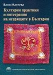 Културни практики и интеграция на незрящите в България - Ваня Матеева - книга