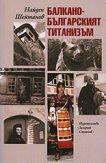 Балкано-българският титанизъм - Найден Шейтанов - книга