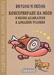 Вкусно и лесно: Консервиране на месо и месни деликатеси в домашни условия - Дочо Семов - книга