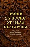 Песни за пеене от цяло Българско - Любен Лачански, Христо Троански - книга