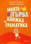 Моята първа книжка по граматика - Виктория Стойнова, Марияна Найденова -