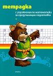 Тетрадка с упражнения по математика за предучилищна подготовка - Тодорка Бановска, Галина Доцинска -