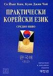 Практически корейски език - средно ниво - Со Йънг Ким, Куон Джин Чой -