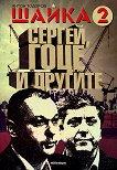 Шайка - книга 2: Сергей, Гоце и другите - книга