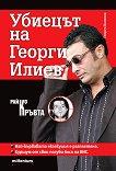 Райко Кръвта: Убиецът на Георги Илиев - Георги Василев - книга