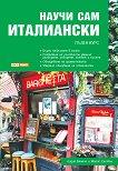 Научи сам италиански: Пълен курс за овладяване на основните умения - учебник - Лидия Велачо, Морис Елстън - книга