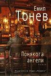 Понякога ангели - Емил Тонев -
