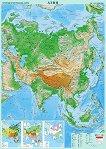 Природногеографска карта на Азия - карта