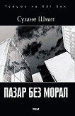 Темите на XXI век: Пазар без морал - Сузане Шмит -