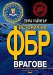 Врагове: История на ФБР - Тим Уайнър - книга