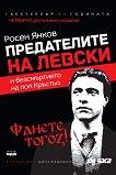 Предателите на Левски и безсмъртието на поп Кръстьо. Фанете тогоз! - Росен Янков -