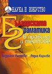 Българската граматика в правила и тестове - учебна тетрадка