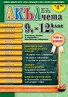 Акълчета: 9., 10., 11. и 12. клас : Национално списание за подготовка и образователна информация - Брой 35 -