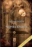 Черна книга - Орхан Памук -