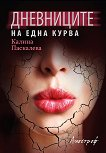 Дневниците на една курва - Калина Паскалева - книга