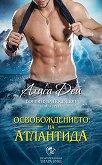 Воините на Посейдон - книга 3: Освобождението на Атлантида - Алиса Дей -