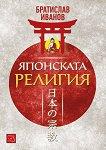 Японската религия - Братислав Иванов -