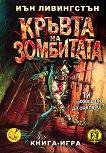 Книга-игра: Кръвта на зомбитата - Иън Ливингстън -