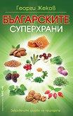Българските суперхрани - част 1 - Георги Жеков - книга