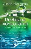 Вербална хомеопатия - Силва Дончева - книга