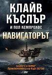 Навигаторът - Клайв Къслър, Пол Кемпрекос -
