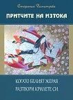 Притчите на изтока - книга 3: Когато белият жерав разтвори крилете си - Стефания Димитрова -