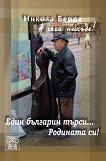 Един българин търси... Родината си! -