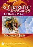Холизмът във вокалната педагогика - Наталия Афеян -