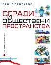 Сгради и обществени пространства - Пеньо Столаров - книга