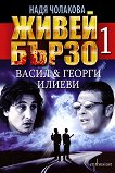 Живей бързо - книга 1: Васил и Георги Илиеви - книга