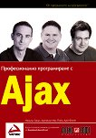 Професионално програмиране с Ajax - Джо Фосет, Джеръми Мак Пийк, Никъкъс Закас -