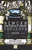 Немски литературни простори - Венцеслав Константинов -