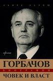 Горбачов. Човек и власт - Дьорд Далош -