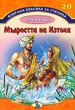 Избрана класика за ученика - книга 20: Мъдростта на Изтока -