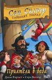 Сам Силвър тайният пират: Приятели в беда - Джан Бърчет, Сара Воглър -