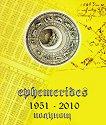 Ephemerides 1951-2010: Полунощ -