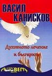 Духовното лечение и българите - Васил Канисков -