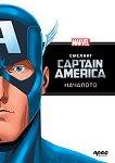 Капитан Америка: Началото -