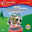 Disney English First Readers - ниво Beginner: В клуба на Мики Маус: Хайде да се повозим. Числата -