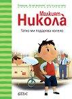 За най-малките: Аз се уча да чета : Малкият Никола: Татко ми подарява колело - Рьоне Госини, Жан-Жак Семпе -