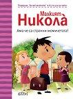 За най-малките: Аз се уча да чета : Малкият Никола: Ама че са странни момичетата! - Рьоне Госини, Жан-Жак Семпе -
