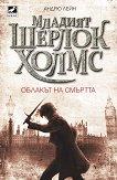 Младият Шерлок Холмс - книга 1: Облакът на смъртта - Андрю Лейн -
